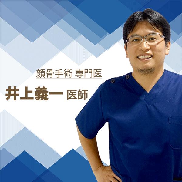 井上義一医師 夜間無料相談会
