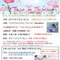 婚活から終活までトータルサポート 福島県郡山市  (株)レガーロのブログ