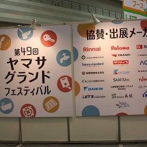 「第49回 ヤマサグランドフェスティバル2019」開催模様の画像