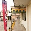 秋北食堂(3)