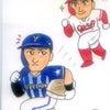 神里和毅+田中広輔☆カープが迫ってくるぞ!イラストの画像