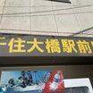 ラーメン二郎 千住大橋駅前店  念願の初訪問㊗️