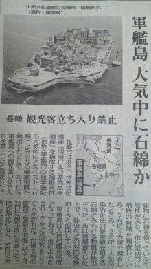 島 アスベスト 軍艦