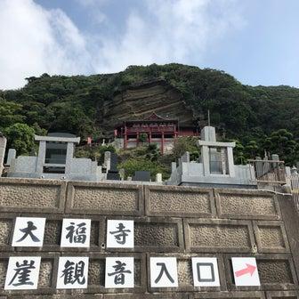 館山旅行〜前半戦〜