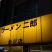 ラーメン二郎 仙川店 56