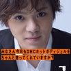 表現者〜夏の昌磨祭り?!〜DHCとカレンダー/シンボルアスリート