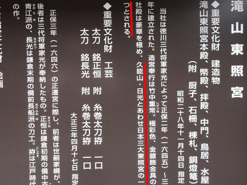 日本三大東照宮の説明