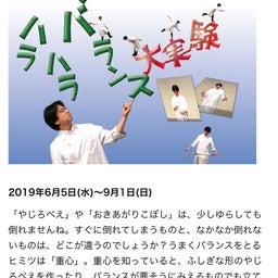 画像 体感できて楽しい!子連れで大阪市立科学館にいってきました! の記事より 3つ目