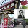 東京ぶらプラ散歩 本郷・菊坂・金魚坂  樋口一葉の御用達・質屋と西片の回転すし の画像