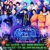 【FromStaff】『青春鉄道』コンサート Rails Live 2019 最新情報発表!の画像