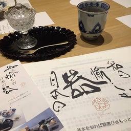 画像 ☆ 知る・愉しむ~日本の器 インストラクターコースが開講します  の記事より 2つ目