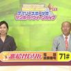 高松競輪2・弥彦競輪2