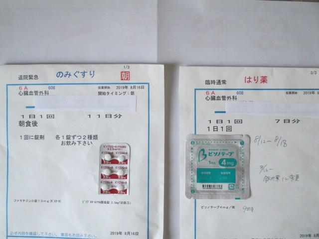 ビソノテープ 4mg