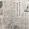 東愛知新聞で紹介されましたの画像