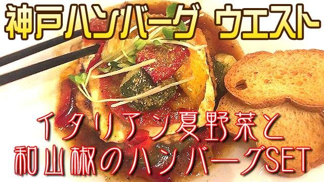 神戸チョッパーショーありがとう&神戸ハンバーグウエストの8月限定メニュー!!