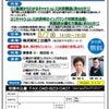 【神奈川県横須賀市】神奈川県主催 横須賀商工会議所 キャッシュレスとインバウンド接客セミナーの画像