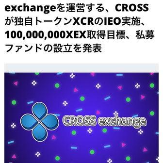 【クロスエクスチェンジ】ついにXCRが始動!XEX価格が大幅に回復!