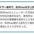 テザー疑惑でbitfinexが上訴