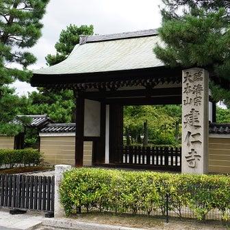 京都最古の禅寺:建仁寺