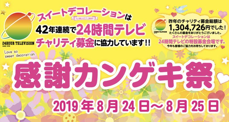 24時間テレビ札幌市東区チャリティーイベント