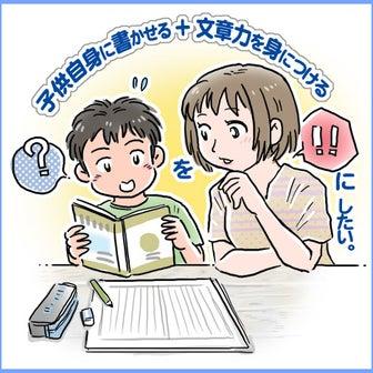 REQUを使ってスキルを販売「読書感想文の書かせ方」