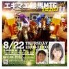 22日は札幌駅前のAibaさん!の画像