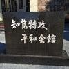 終戦記念日と靖國神社の画像
