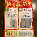 8/21サヨナラ勝ちとイオンの伊藤園
