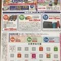 ■落選確認■2019セイコーマートアイスキャンペーン(〆切7/7)