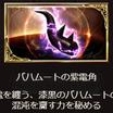 【グラブル】紫イモタワーが作りたいwバハムートの紫角が溜まりすぎてwww
