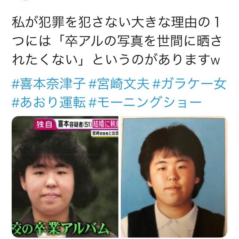 本 素顔 喜 奈津子