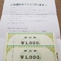 商品券・ビール系1ケース☆