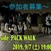 2019. 9/7 M-side  PACK WALK 〜57〜 参加者募集しますの画像