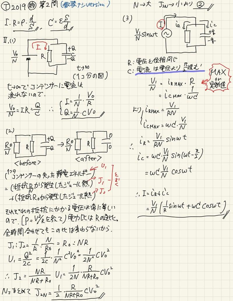交流、交流、交流。。。(2019年東京大学物理第2問) | 受験で実力を得点 ...