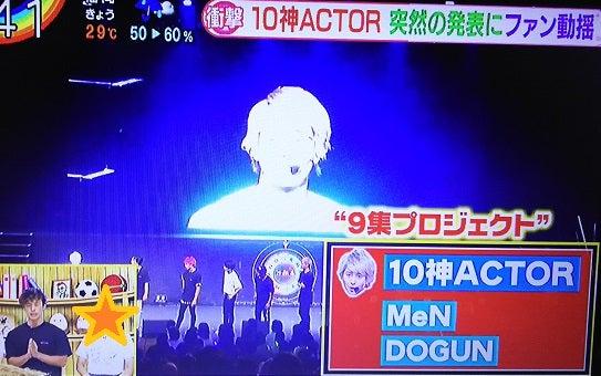 アクター 坂田 神 10