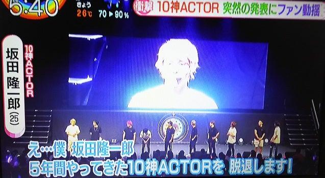 アクター 10 坂田 神