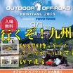 9月1日、九州行くでー。アウトドアオフロードフェスティバルに参加