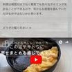 動画やレシピの埋め込み方 ✻ ①動画の埋め込み