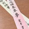 【2019年9月】書道教室銀座校のワンデイレッスン「漢詩を書く」の画像