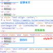 「Elements Palette」新常設「styleタグ」に対応 / JavaScript