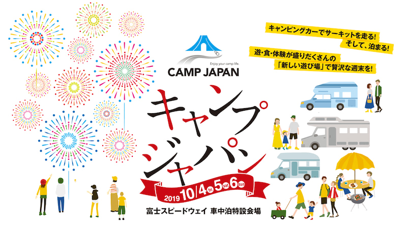 CAMP JAPAN キャンプジャパン