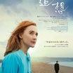 映画「追想」On Chesil Beachのレビューを読んでね。シアーシャ・ローナン主演です。