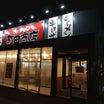家系ラーメン 町田商店 中百舌鳥店。。