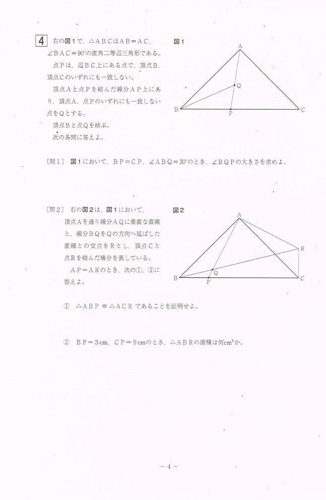 数学の証明問題の解き方 セルモ大蔵世田谷の塾長ブログ