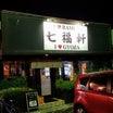 七福軒(茨城県つくば市)by  純鯛蕎麦 850円