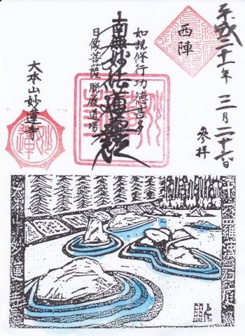 妙蓮寺・御首題十六羅漢石庭