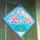 8/22 K41 風のごとくの記事より