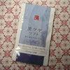 和漢素材アキョウ配合の本格派サプリ☆黒ツヤソフト☆の画像
