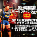 9月28,29日開催!東京都パワーリフティング&ベンチプレス選手権大会のご案内