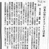 #木更津 オスプレイいらないの画像